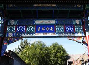 Hutong at Nanluoguxiang